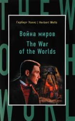 buy: Book Война миров / The War of the Worlds