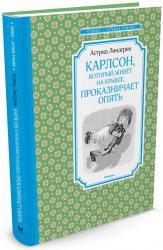 buy: Book Карлсон, который живёт на крыше, проказничает опять