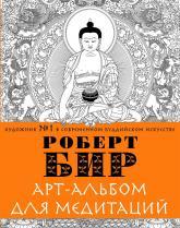 купить: Книга Арт-альбом для медитаций