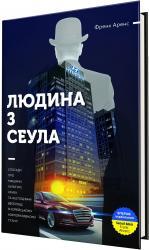 купить: Книга Людина з Сеула
