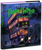 купити: Книга Гаррі Поттер i в'язень Азкабану. Ілюстроване видання