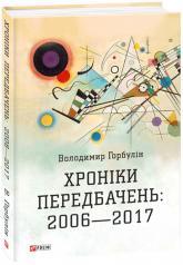 buy: Book Хроніки передбачень: 2006-2017