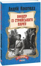 buy: Book Офіцер із Стрийського парку