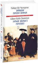купить: Книга Записки патера Брауна / Father Brown's Memories
