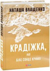 buy: Book Крадіжка, або Біле сонце Криму