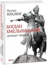 купити: Книга Богдан Хмельницький: легенда і людина