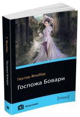 buy: Book Госпожа Бовари