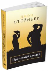 buy: Book Про мишей і людей