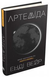 купить: Книга Артеміда