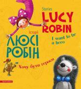 купити: Книга Історії Люсі Робін. Хочу бути героєм