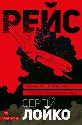 купити: Книга Рейс (переклад українською)