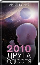купити: Книга 2010: Друга Одіссея