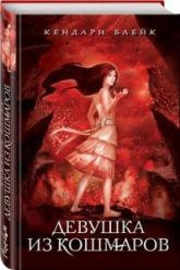 купить: Книга Девушка из кошмаров