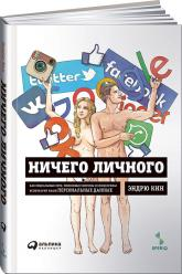 купить: Книга Ничего личного. Как социальные сети, поисковые системы и спецслужбы выгодно используют наши данные