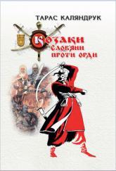 купить: Книга Козаки. Слов'яни проти Орди