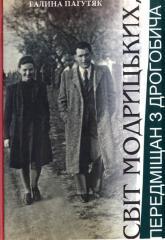 buy: Book Світ Модрицьких, передміщан з Дрогобича