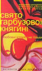 купить: Книга Свято гарбузової княгині
