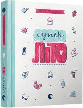 купити: Книга Суперліто