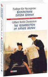 купить: Книга Воскресіння патера Брауна / The Resurrection of Father Brown