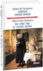купить: Книга Казочка патера Брауна / The Fairy Tale of Father Brown