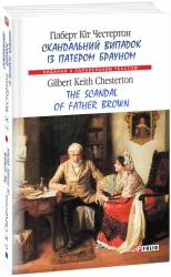 купить: Книга Скандальний випадок із патером Брауном / The Scandal of Father Brown