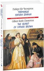 buy: Book Таємниця патера Брауна/ The Secret of Father Brown