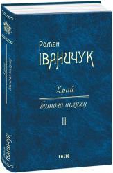 купить: Книга Край битого шляху. ІІ том зібрання творів Р. Іваничука