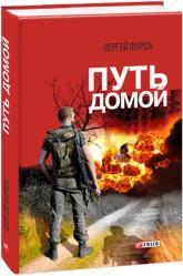 купить: Книга Путь домой