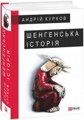 купить: Книга Шенгенська історія