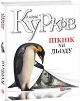 купить: Книга Пікнік на льоду