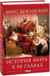 купить: Книга История мира в 88 главах