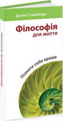 купить: Книга Філософія для життя.