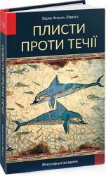 купить: Книга Плисти проти течії
