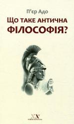 купить: Книга Що таке антична філософія