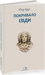 купить: Книга Покривало Ізіди