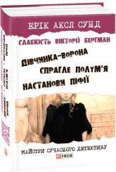 buy: Book Слабкість Вікторії Бергман