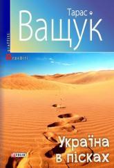 купить: Книга Україна в пісках