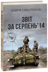 buy: Book Звіт за серпень' 14