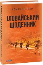 купить: Книга Іловайський щоденник