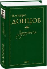 купить: Книга Ідеологія