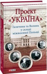 """buy: Book Проект """"Україна"""". Галичина та Волинь у складі міжвоєнної Польщі"""