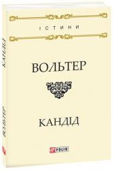 buy: Book Кандід,або Оптимізм