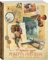 buy: Book Страна чудес Роберта Ингпена. Секреты знаменитого художника. Искусство иллюстрации