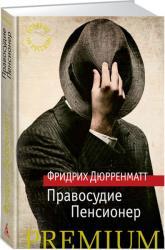 buy: Book Правосудие. Пенсионер
