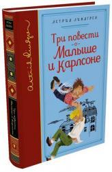 buy: Book Три повести о Малыше и Карлсоне