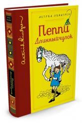 buy: Book Пеппи Длинныйчулок