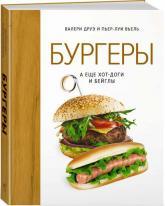купить: Книга Бургеры, а еще хот-доги и бейглы (хюгге-формат)