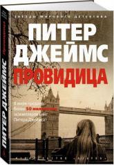 купить: Книга Провидица