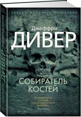 купить: Книга Собиратель костей