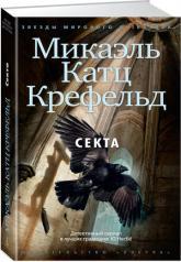 buy: Book Секта